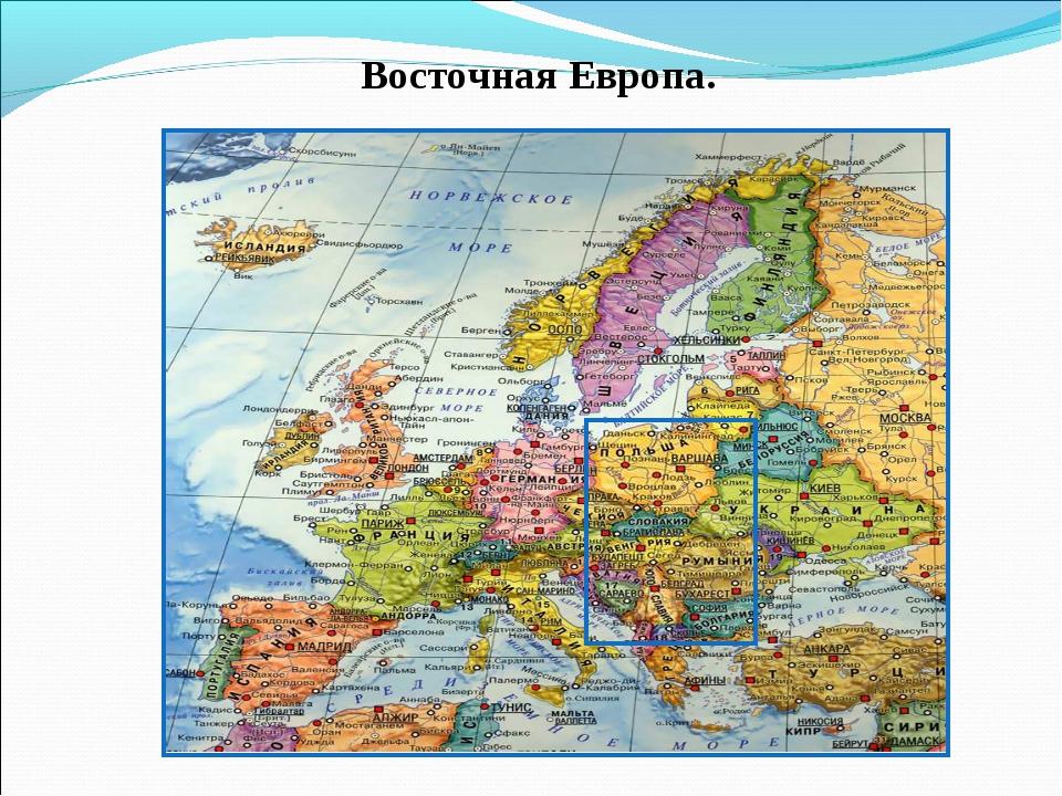 Восточная Европа.