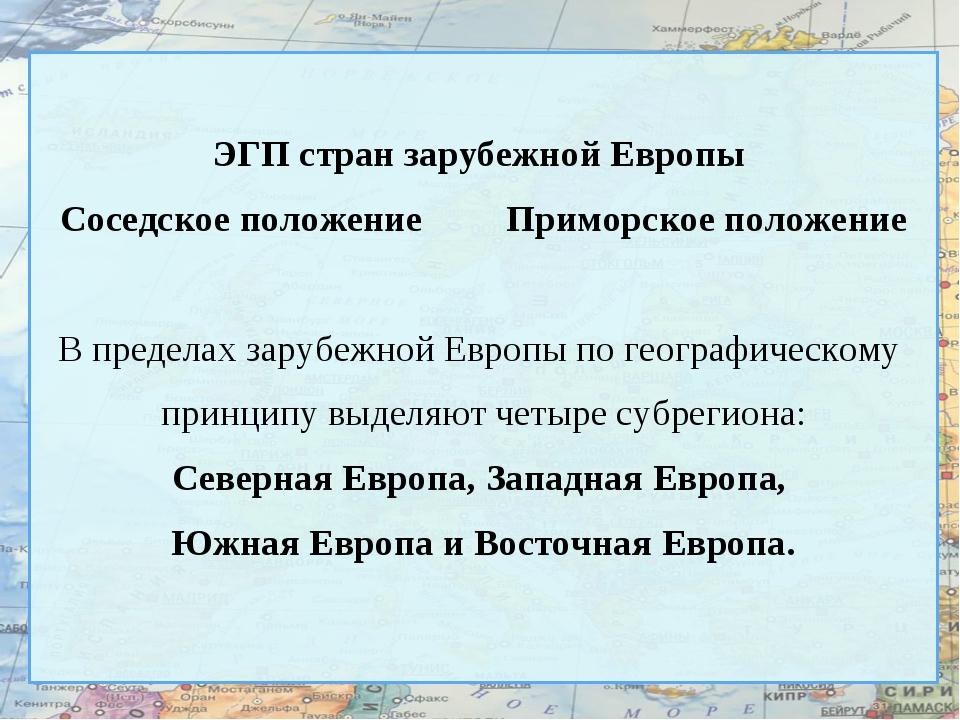ЭГП стран зарубежной Европы Соседское положение Приморское положение В преде...