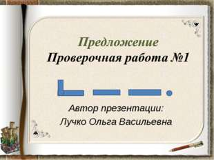 Автор презентации: Лучко Ольга Васильевна