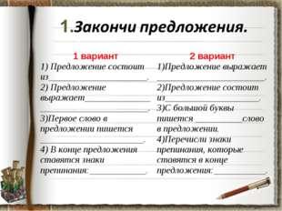 1 вариант 1) Предложение состоит из_____________________. 2) Предложение выра