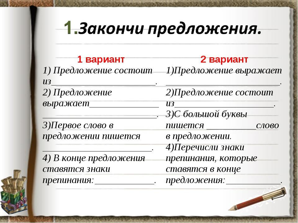 1 вариант 1) Предложение состоит из_____________________. 2) Предложение выра...