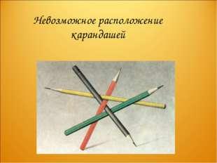 Невозможное расположение карандашей
