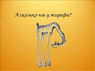А сколько ног у жирафа?