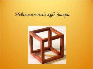 Невозможный куб Эшера