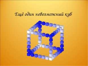 Ещё один невозможный куб
