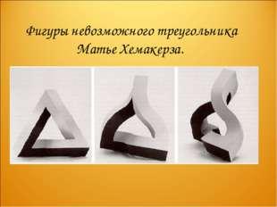 Фигуры невозможного треугольника Матье Хемакерза.