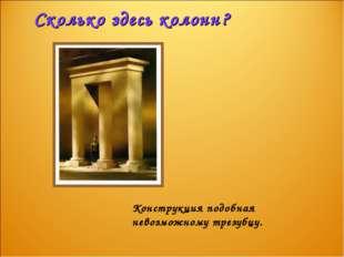 Сколько здесь колонн? Конструкция подобная невозможному трезубцу.