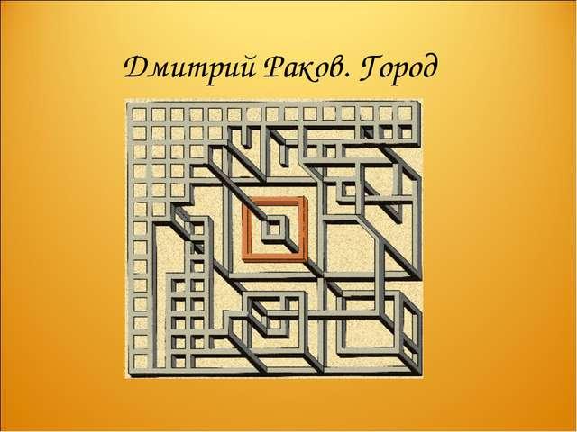 Дмитрий Раков. Город