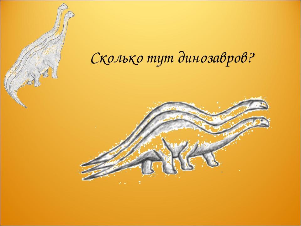Сколько тут динозавров?