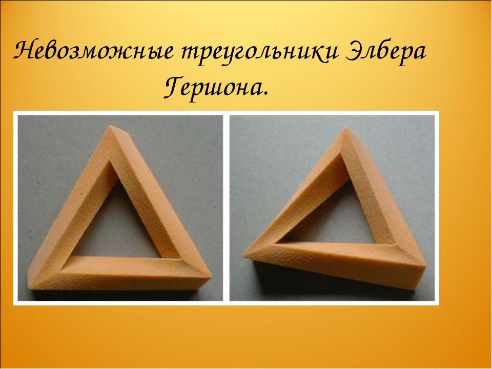 Невозможные треугольники Элбера Гершона.