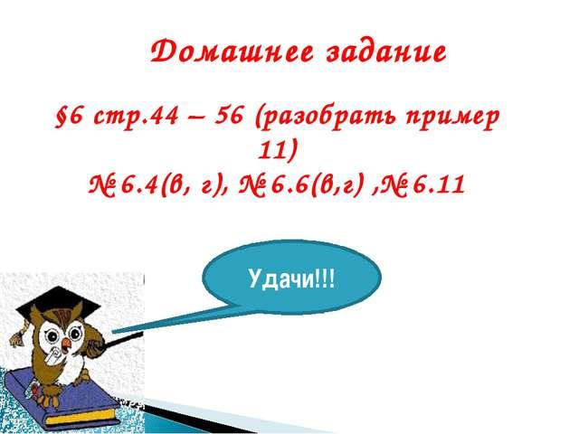 Домашнее задание §6 стр.44 – 56 (разобрать пример 11) № 6.4(в, г), № 6.6(в,г)...