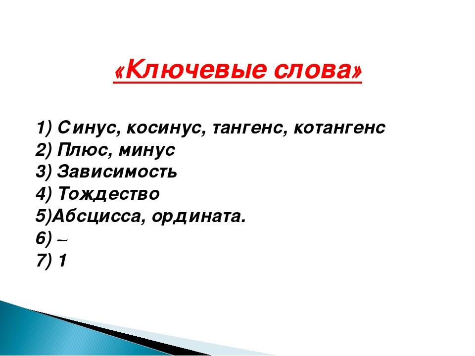 «Ключевые слова» 1) Синус, косинус, тангенс, котангенс 2) Плюс, минус 3) Зави...