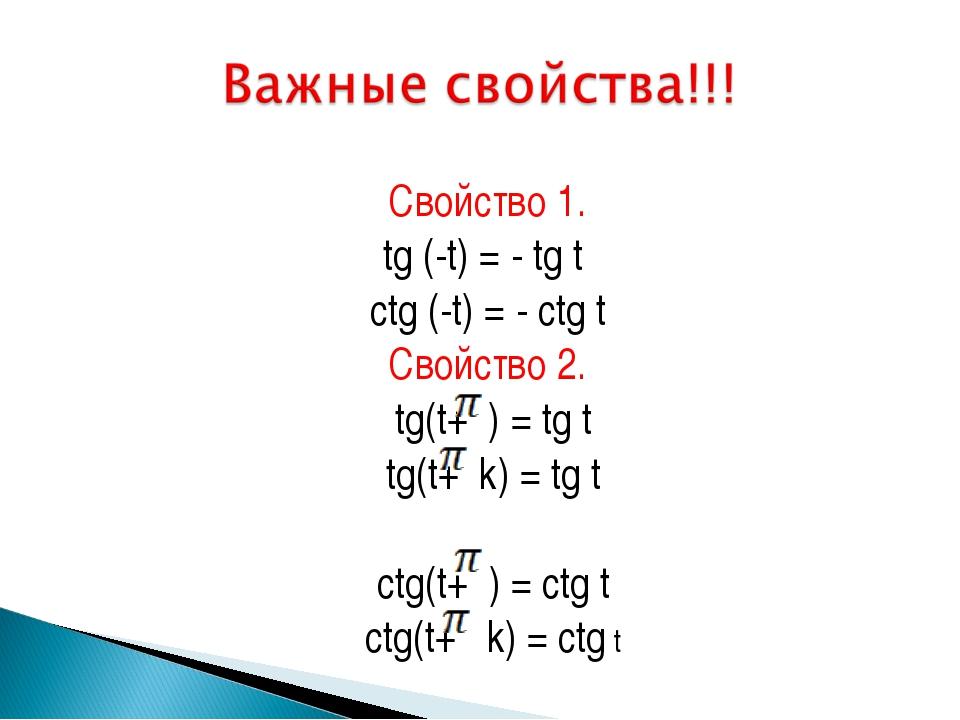 Свойство 1. tg (-t) = - tg t ctg (-t) = - ctg t Свойство 2. tg(t+ ) = tg t tg...