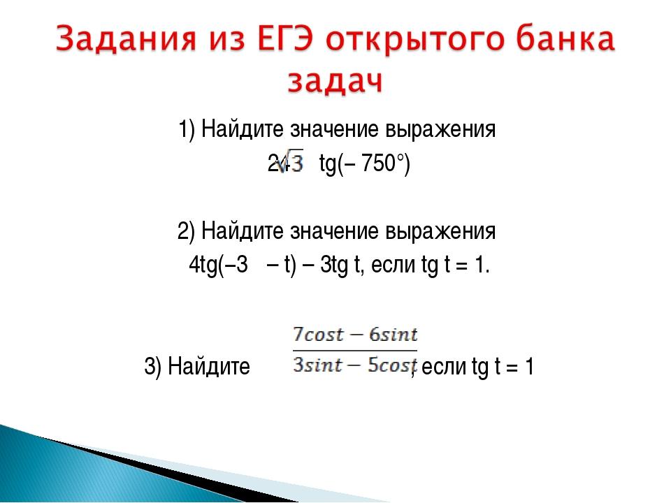 1) Найдите значение выражения 24 tg(− 750°) 2) Найдите значение выражения 4tg...