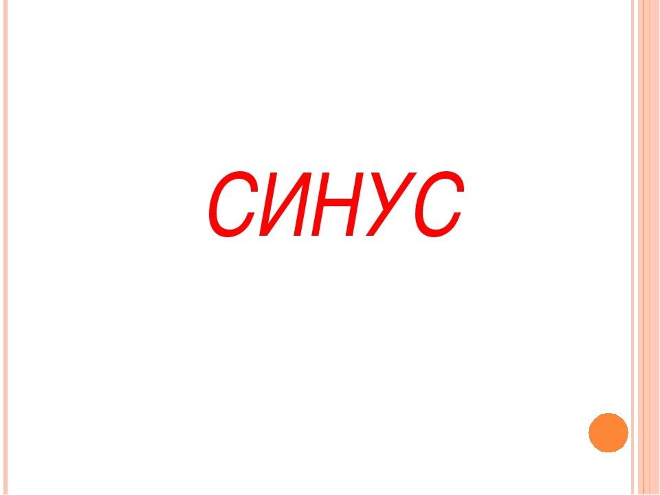 СИНУС