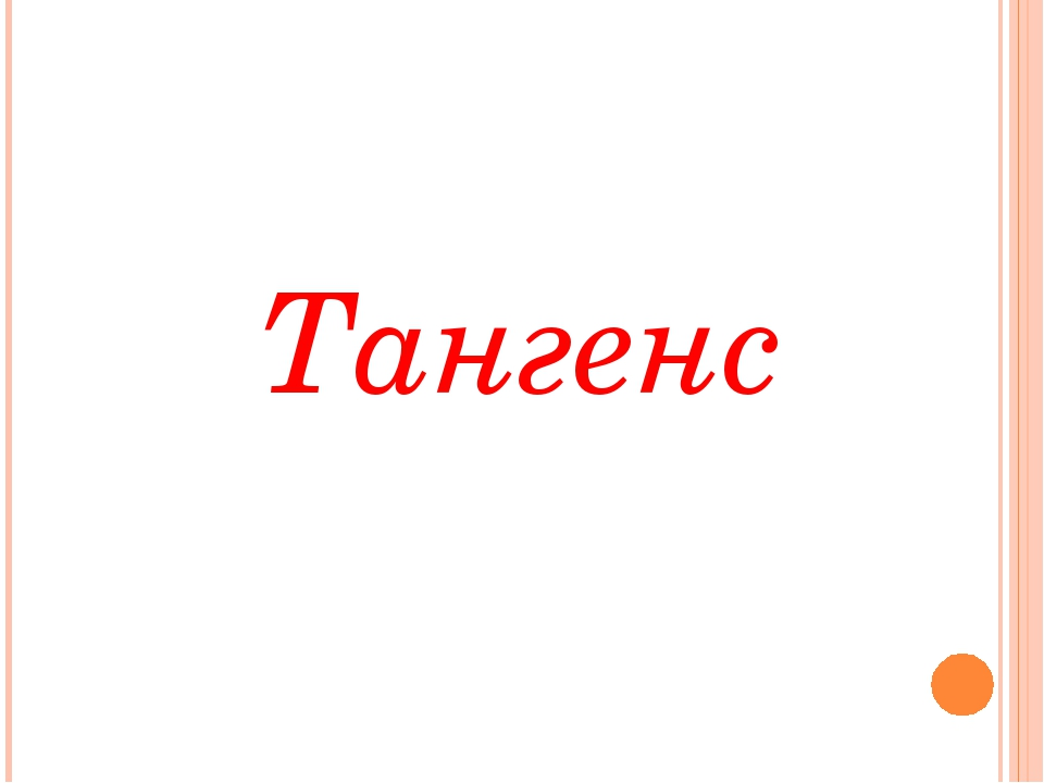 Тангенс