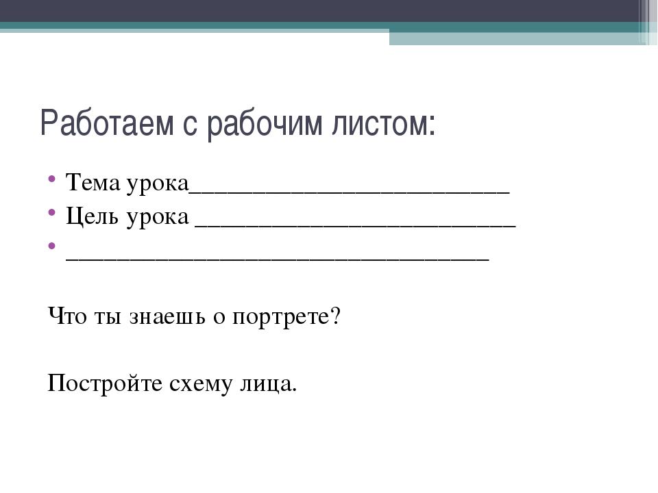 Работаем с рабочим листом: Тема урока_________________________ Цель урока ___...