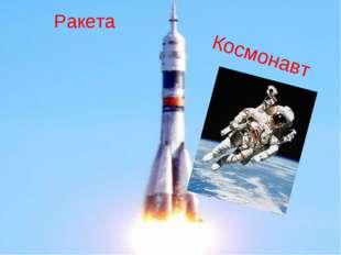 Ракета Космонавт