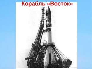 Корабль «Восток»