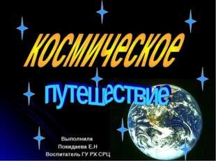 Выполнила Покидаева Е.Н Воспитатель ГУ РХ СРЦ