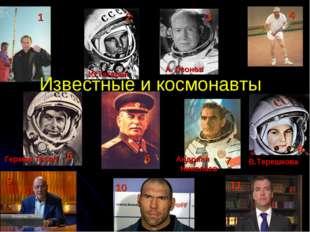 Известные и космонавты 1 2 3 4 5 6 7 8 9 10 11 Ю.Гагарин А. Леонов Герман Тит