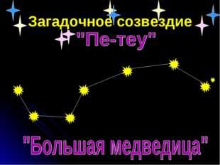 Загадочное созвездие