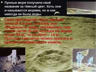 Сила притяжения Луны меньше земной в 6 раз, поэтому все предметы и люди, оказ