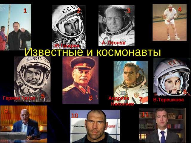 Известные и космонавты 1 2 3 4 5 6 7 8 9 10 11 Ю.Гагарин А. Леонов Герман Тит...