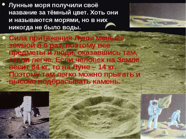 Сила притяжения Луны меньше земной в 6 раз, поэтому все предметы и люди, оказ...
