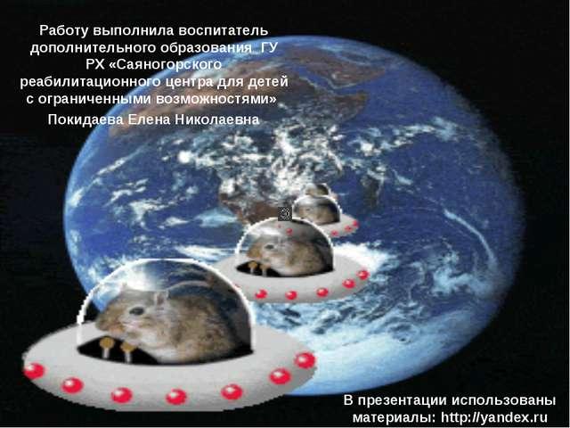 В презентации использованы материалы: http://yandex.ru Работу выполнила воспи...