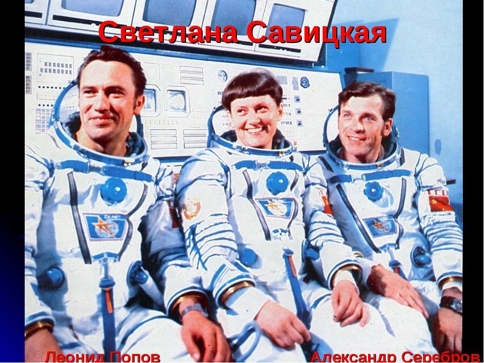 Светлана Савицкая Леонид Попов Александр Серебров