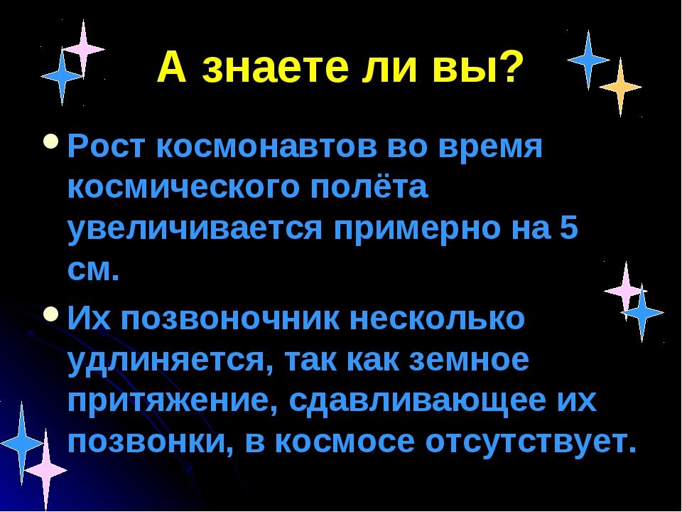 А знаете ли вы? Рост космонавтов во время космического полёта увеличивается п...