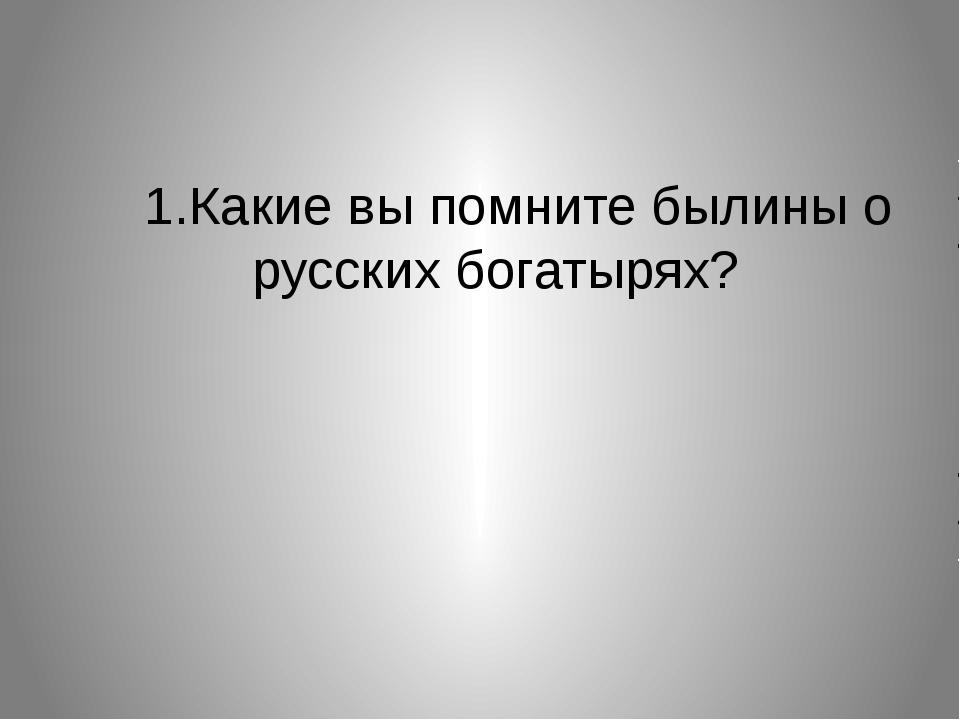 Какие вы помните былины о русских богатырях?