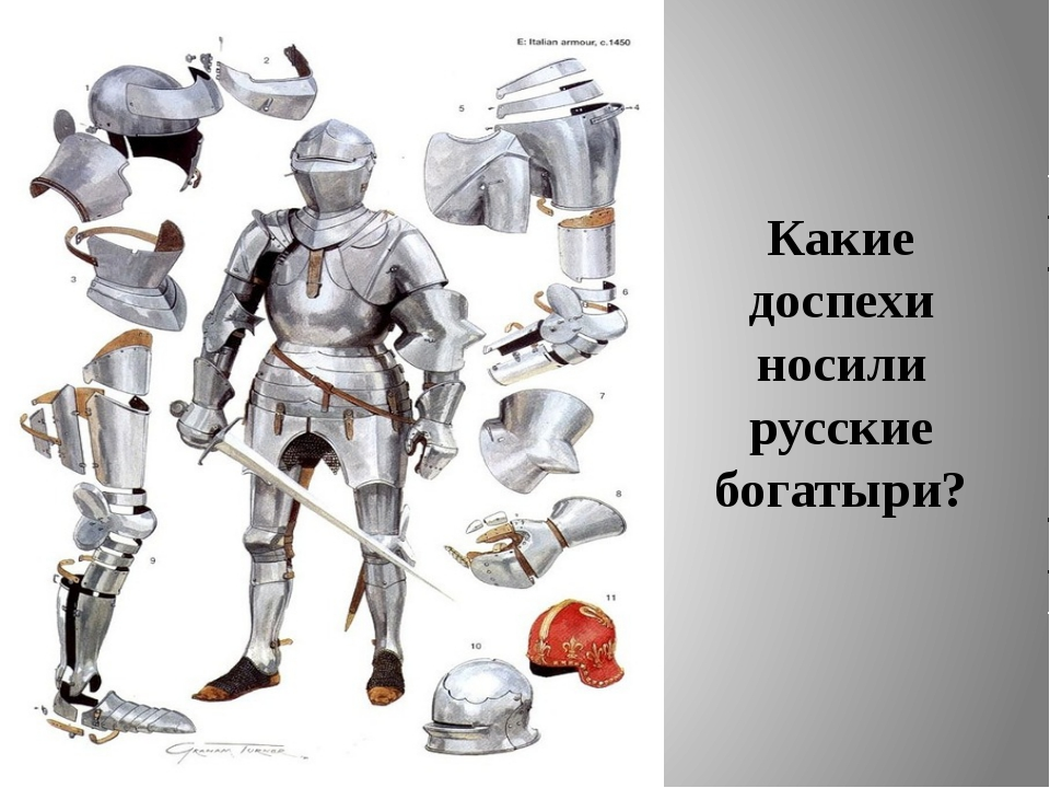 Какие доспехи носили русские богатыри?