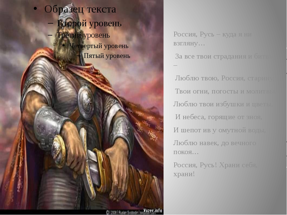 Россия, Русь – куда я ни взгляну… За все твои страдания и битвы – Люблю тво...