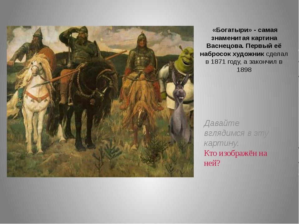 «Богатыри» - самая знаменитая картина Васнецова. Первый её набросок художник...