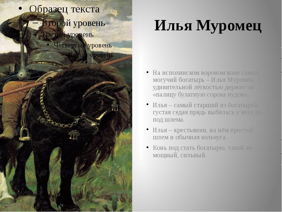 На исполинском вороном коне самый могучий богатырь – Илья Муромец. С удивител...