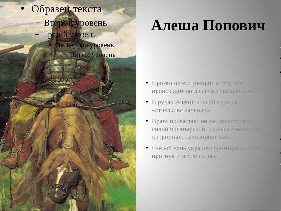 Алеша попович своими руками 1087