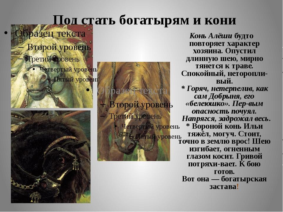 Под стать богатырям и кони Конь Алёши будто повторяет характер хозяина. Опуст...