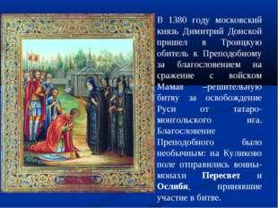 В 1380 году московский князь Димитрий Донской пришел в Троицкую обитель к Пре