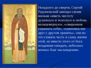Незадолго до смерти, Сергий Радонежский завещал своим инокам «иметь чистоту д