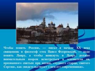 Чтобы понять Россию, — писал в начале XX века священник и философ отец Павел