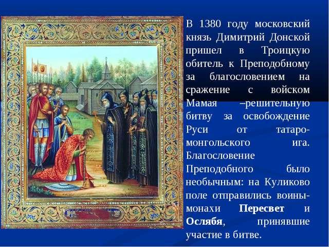 В 1380 году московский князь Димитрий Донской пришел в Троицкую обитель к Пре...