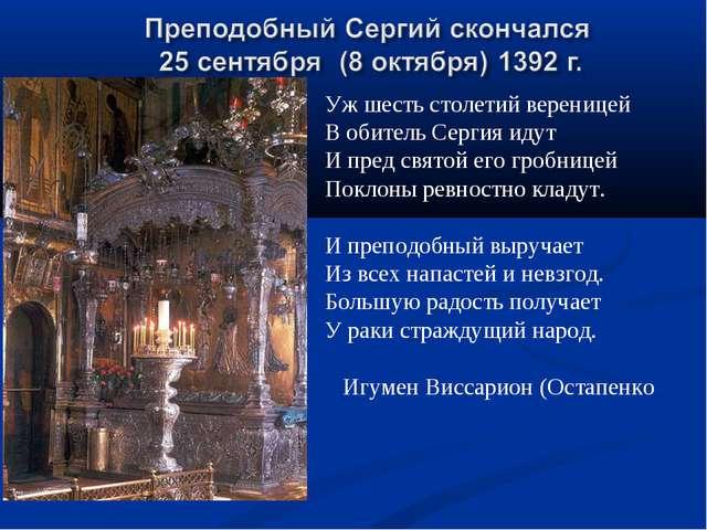 Уж шесть столетий вереницей В обитель Сергия идут И пред святой его гробницей...
