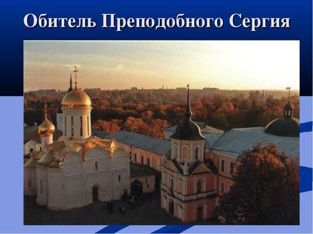 Обитель Преподобного Сергия