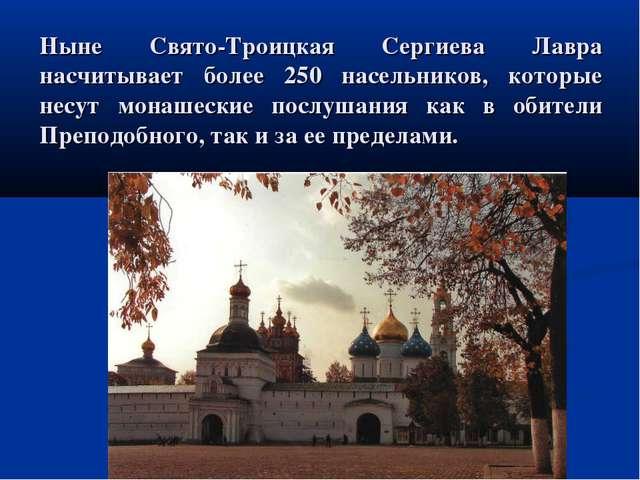 Ныне Свято-Троицкая Сергиева Лавра насчитывает более 250 насельников, которые...