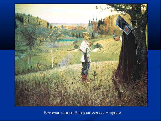 Встреча юного Варфоломея со старцем