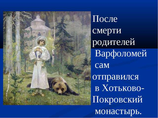 После смерти родителей Варфоломей сам отправился в Хотьково- Покровский мона...