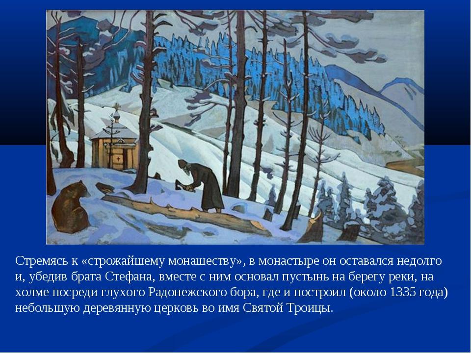 Стремясь к «строжайшему монашеству», в монастыре он оставался недолго и, убед...