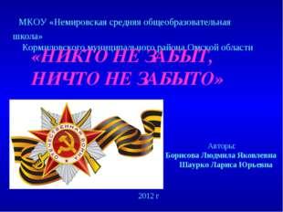 МКОУ «Немировская средняя общеобразовательная школа» Кормиловского муниципал